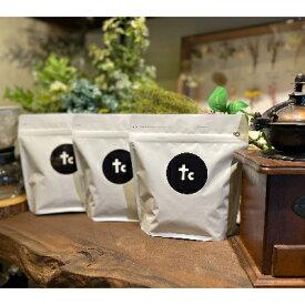 【ふるさと納税】自家焙煎珈琲 旬のスペシャルティコーヒーセット【1247490】