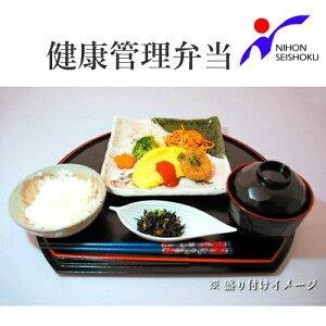 【ふるさと納税】C138 【冷凍弁当】健康管理弁当(カロリー、塩分、糖質控えめ)12食セット