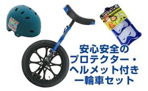 【ふるさと納税】D120 一輪車セット FD18-BL(ヘルメット、プロテクター付)