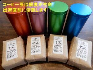 【ふるさと納税】D159 直前焙煎!スペシャルティコーヒー飲み比べセット(保存缶4個付き) *エチオピア・イルガチェフェ、ブラジルセラード・ブルボンピーベリー、フルッタ・メルカ
