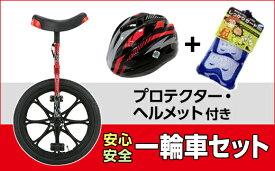 【ふるさと納税】D117 一輪車セット FD16-RD(ヘルメット、プロテクター付)