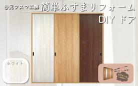 【ふるさと納税】F110 谷元フスマ工飾 簡単ふすまリフォーム/DIY ドア(ホワイト)