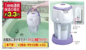 【ふるさと納税】I103 バス保温クリーナー「湯メイク」