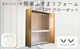 【ふるさと納税】I114 谷元フスマ工飾 簡単ふすまリフォーム/DIY クローゼット(ホワイト)