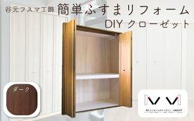 【ふるさと納税】I116 谷元フスマ工飾 簡単ふすまリフォーム/DIY クローゼット(ダーク)