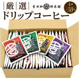 【ふるさと納税】コーヒー ドリップコーヒー セット 4種 50袋 簡単 業務用 オフィス イベント