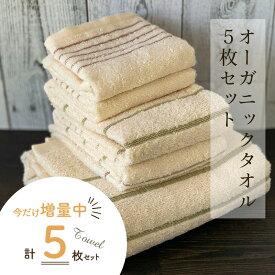 【ふるさと納税】【期間限定】オーガニックタオル5枚セット