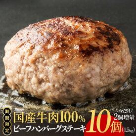 【ふるさと納税】【訳あり】【期間限定】増量中!国産牛肉100%ビーフハンバーグステーキ!1.5kg