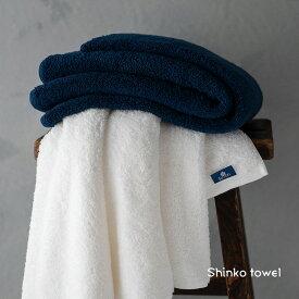 【ふるさと納税】SUTEKIバスタオル2色組(ネイビー、ホワイト)