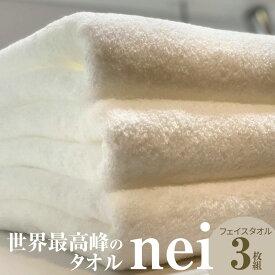【ふるさと納税】世界最高峰のタオルneiフェイスタオル 3枚組(ホワイト)