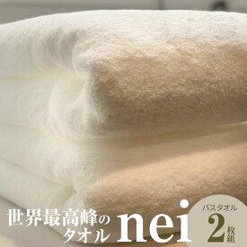 【ふるさと納税】世界最高峰のタオルneiバスタオル 2枚組(ホワイト)