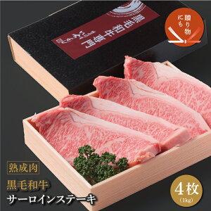 【ふるさと納税】熟成黒毛和牛サーロインステーキ 1kg(梅塩100g付き)【化粧箱入り】