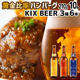 【ふるさと納税】食活!ベストマッチ120%(黄金比率煮込みハンバーグ×KIX BEER)