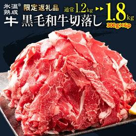【ふるさと納税】【期間限定】氷温(R)熟成牛 黒毛和牛切落し 大容量 1.8kg(300g×6)