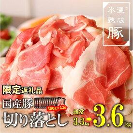 【ふるさと納税】【期間限定】氷温(R)熟成豚 国産豚切落し3.6kg(300g×12)