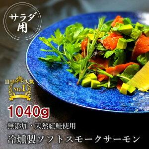 【ふるさと納税】無添加スモークサーモンサラダ用 おつまみ しっとり冷燻製 80g×13pc [0063]