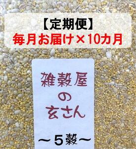 【ふるさと納税】定期便 毎月お届け10ヵ月 雑穀屋の玄さん オリジナル 雑穀ブレンド(5穀ブレンド)300g