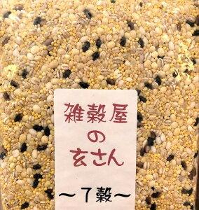 【ふるさと納税】雑穀屋の玄さん オリジナル 雑穀ブレンド(7穀ブレンド)1kg