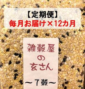 【ふるさと納税】定期便 毎月お届け12ヵ月 雑穀屋の玄さん オリジナル 雑穀ブレンド(7穀ブレンド)1kg