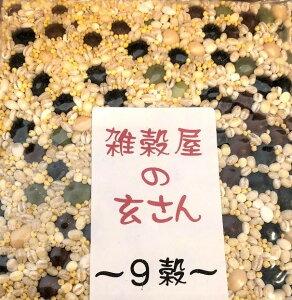 【ふるさと納税】雑穀屋の玄さん オリジナル 雑穀ブレンド(9穀ブレンド)300g