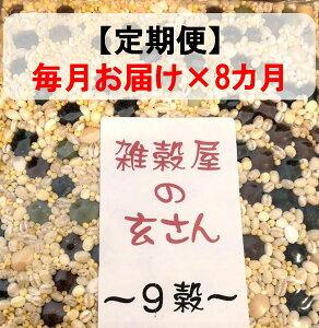 【ふるさと納税】定期便 毎月お届け8ヵ月 雑穀屋の玄さん オリジナル 雑穀ブレンド(9穀ブレンド)300g