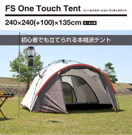 【ふるさと納税】ワンタッチテント 3〜4人用