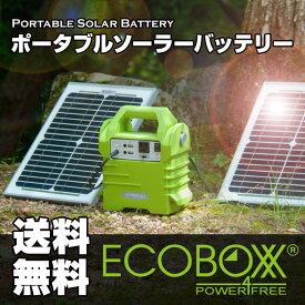 【ふるさと納税】ポータブルソーラバッテリー エコボックス160