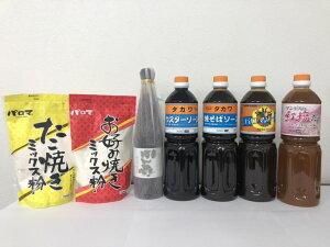【ふるさと納税】濃厚・中濃・ウスターソース、ポン酢、塩だれ、&お好み・たこ焼きミックス粉セット