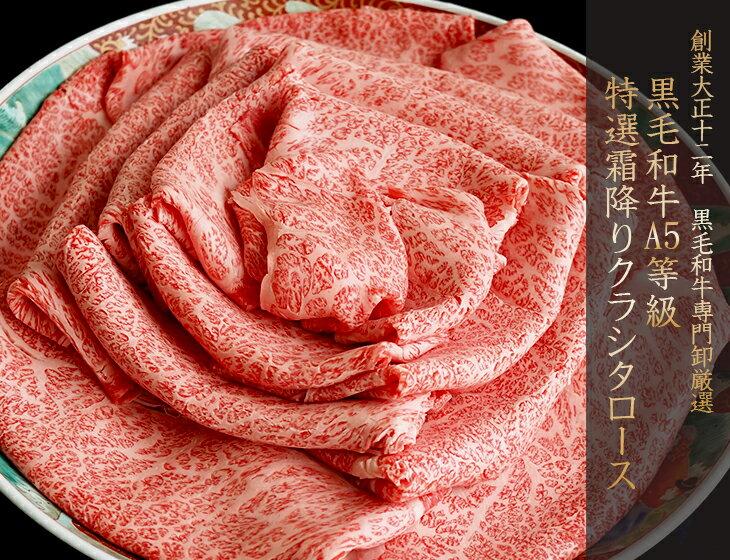 【ふるさと納税】黒毛和牛A5等級特選霜降りクラシタロース750g(250g×3)