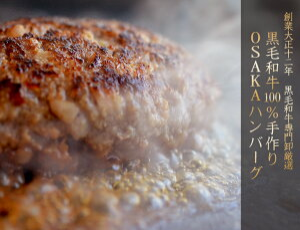 【ふるさと納税】黒毛和牛100%手作りOSAKAハンバ...