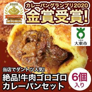 【ふるさと納税】カレーパングランプリ金賞受賞の牛肉ゴロゴロカレーパン6個セット