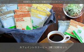 【ふるさと納税】カフェインレス ドリップコーヒー 3種100杯 詰め合わせ デカフェ