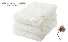 【ふるさと納税】スヴィンゴールドコットン バスタオル3枚セット(カラー:ピュアホワイト)(SG-B3W)