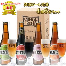 【ふるさと納税】【1-2】箕面ビール4種6本セット 地ビール クラフトビール 飲み比べ ギフト