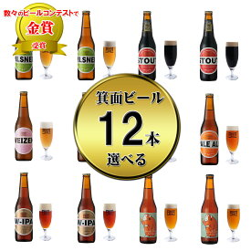 【ふるさと納税】【1-4】箕面ビールお好み12本セット 地ビール クラフトビール ギフト