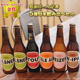 【ふるさと納税】【1-5】箕面ビール5種6本セット 地ビール クラフトビール 飲み比べ ギフト