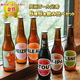 【ふるさと納税】【1-6】箕面ビール6種6本セット 地ビール クラフトビール 飲み比べ ギフト