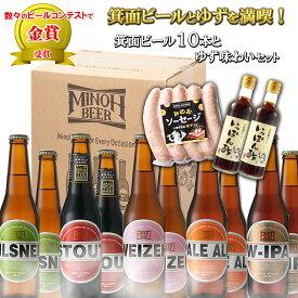 【ふるさと納税】【1-8】箕面ビールと箕面のゆず味わいセット(箕面ビール10本入)地ビール クラフトビール ギフト