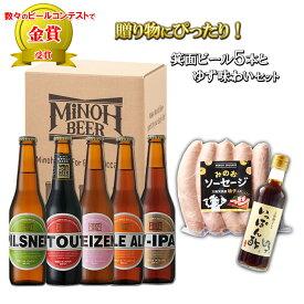 【ふるさと納税】【1-7】箕面ビールと箕面のゆず味わいセット(箕面ビール5本入)地ビール クラフトビール ギフト