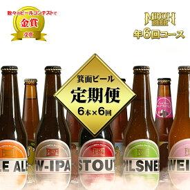 【ふるさと納税】【1-3】箕面ビール36本堪能セレクション 地ビール クラフトビール 定期便
