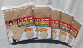 【ふるさと納税】AT01 クラフト製防災寝袋(5枚入り)