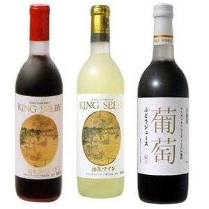 【ふるさと納税】AK104 K.S.柏原醸造ワイン(赤白甘口各1本)とぶどうジュース(1本)