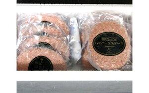【ふるさと納税】No.168 和牛ハンバーグステーキ 約140g×8枚セット