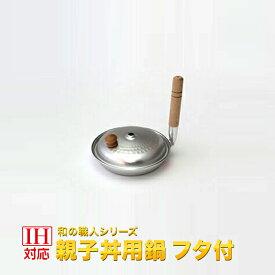 【ふるさと納税】和の職人 大阪でつくったガス火〜IH対応 親子鍋蓋付17cm