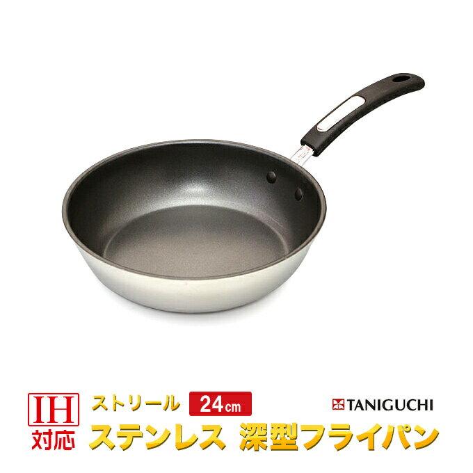 【ふるさと納税】ガス火〜IH対応ステンレス深型フライパン24cm