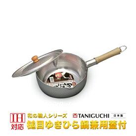 【ふるさと納税】IH〜ガス火まで槌目ゆきひら鍋20cm&16〜20cm槌目兼用蓋