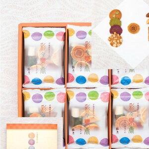 【ふるさと納税】お煎餅「彩々楽香」(いろいろらくか)24袋入り