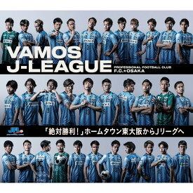 【ふるさと納税】F.C.大阪応援グッズスタートセット Lサイズ