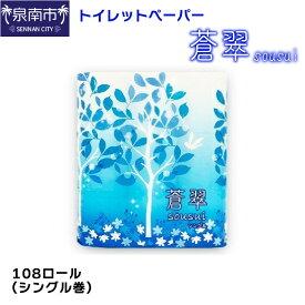 【ふるさと納税】D-028 トイレットペーパー 108ロール 蒼翠(そうすい)シングル 巻