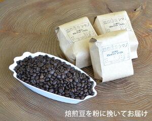 【ふるさと納税】No.003 焙煎香房シマノ 至高のスペシャルティコーヒー(粉) / コーヒー粉 珈琲 大阪府